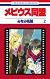 メビウス同盟 第2巻 (花とゆめCOMICS)
