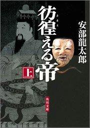 彷徨える帝〈上〉 (角川文庫)の詳細を見る