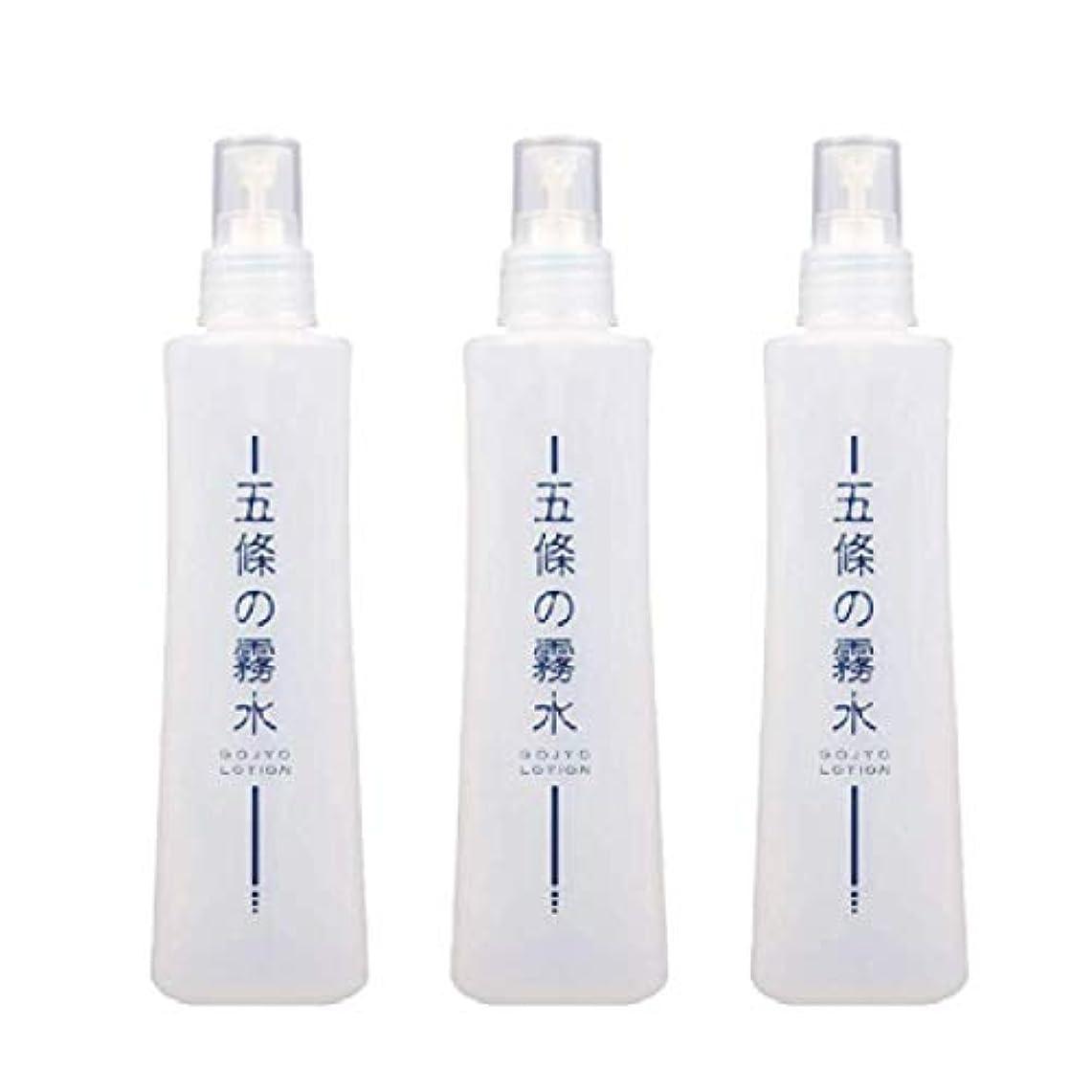 蘇生する胃まつげ五條の霧水ベーシック(3本セット) +アレッポの石鹸1個プレゼント 無添加保湿化粧水
