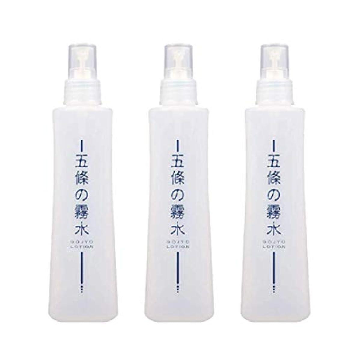 ペレットについてファンブル五條の霧水ベーシック(3本セット) +アレッポの石鹸1個プレゼント 無添加保湿化粧水
