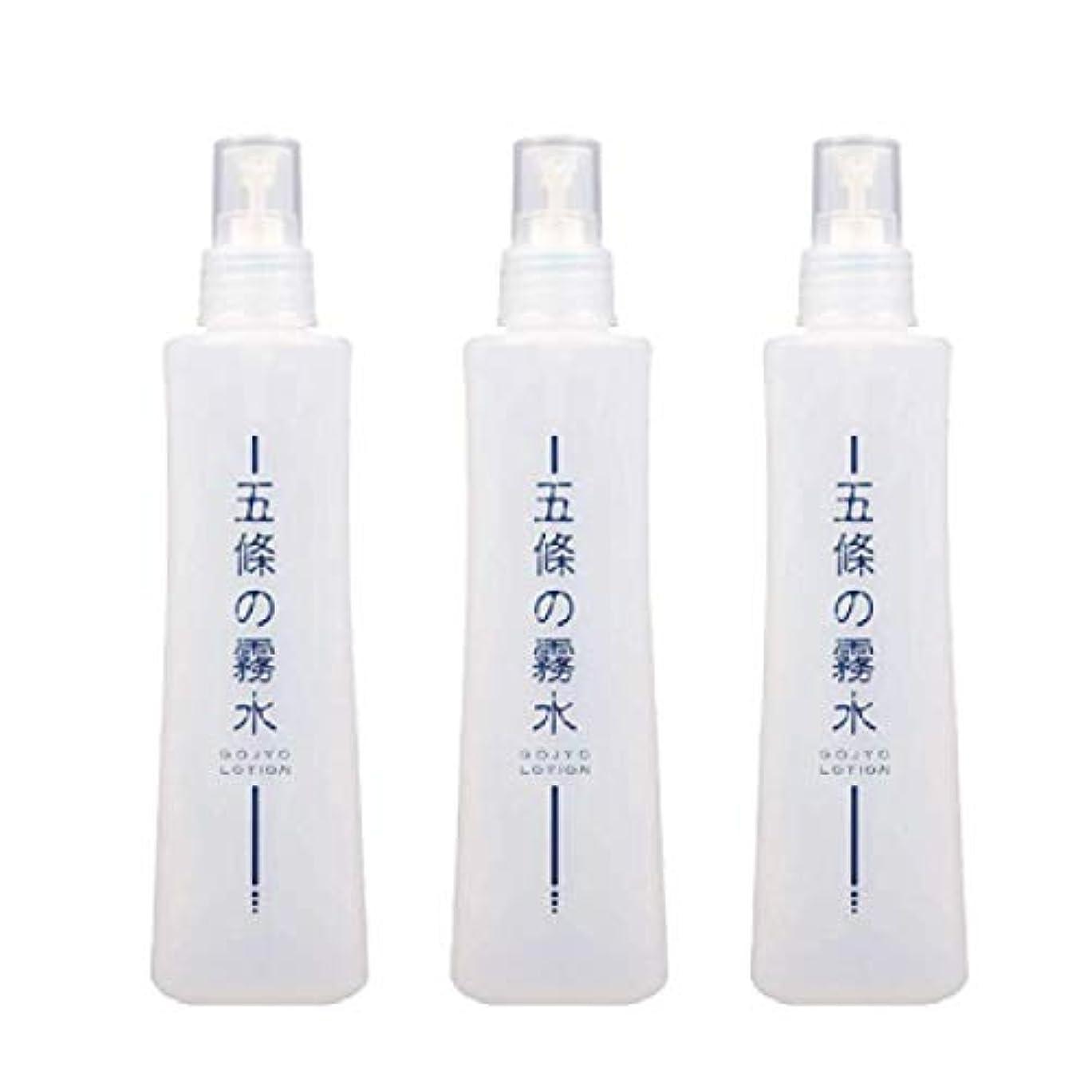 プレート引用掘る五條の霧水ベーシック(3本セット) +アレッポの石鹸1個プレゼント 無添加保湿化粧水