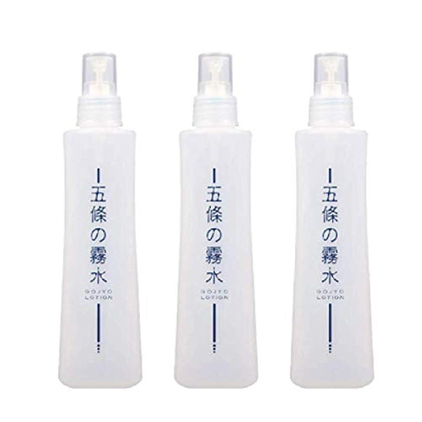 アカデミック湿原滅多五條の霧水ベーシック(3本セット) +アレッポの石鹸1個プレゼント 無添加保湿化粧水