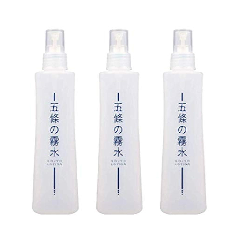 逆説前方へどっち五條の霧水ベーシック(3本セット) +アレッポの石鹸1個プレゼント 無添加保湿化粧水