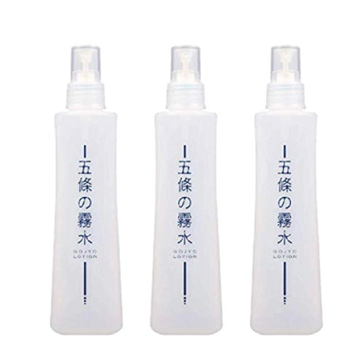 共感する感度ブート五條の霧水ベーシック(3本セット) +アレッポの石鹸1個プレゼント 無添加保湿化粧水