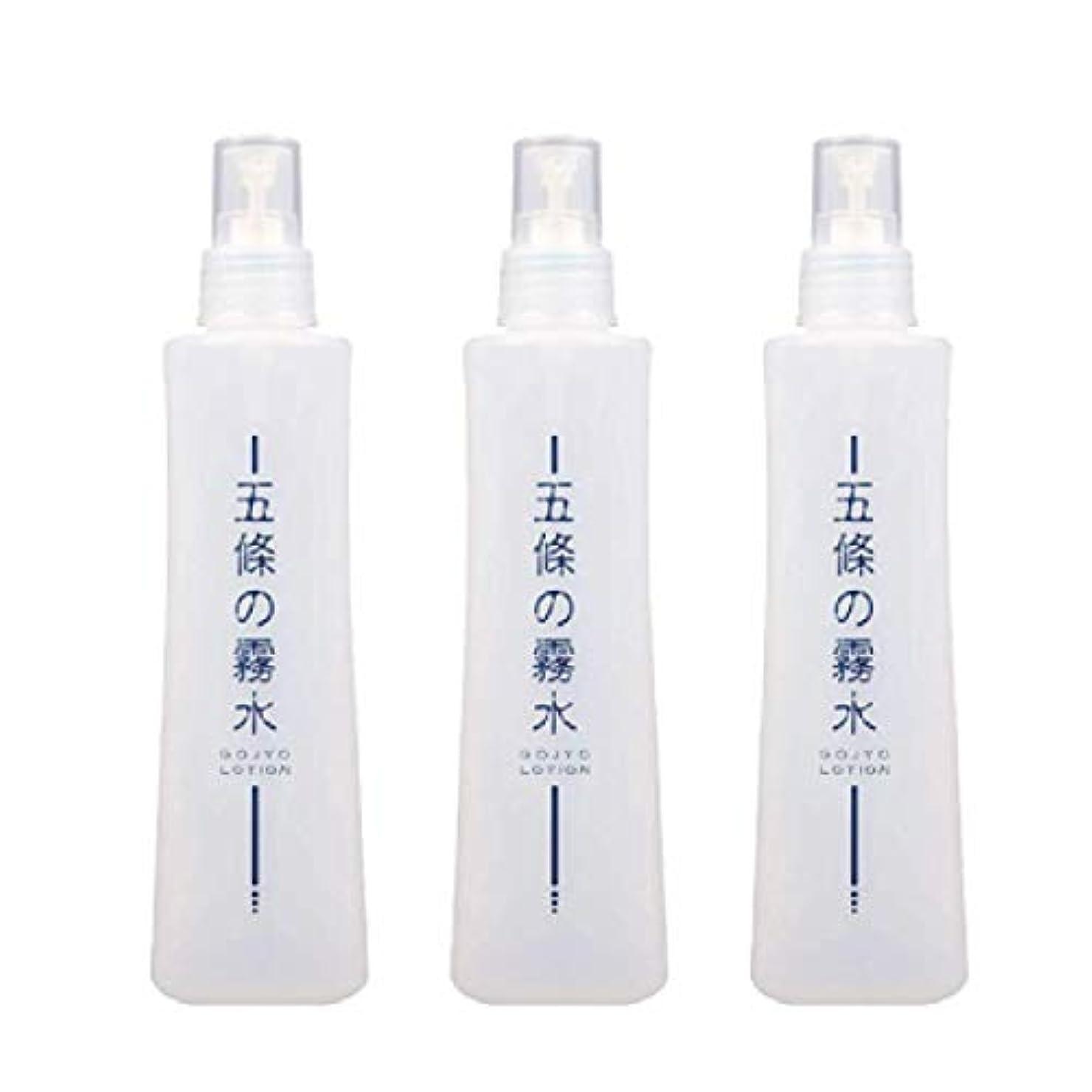 蓋ガイド雑草五條の霧水ベーシック(3本セット) +アレッポの石鹸1個プレゼント 無添加保湿化粧水