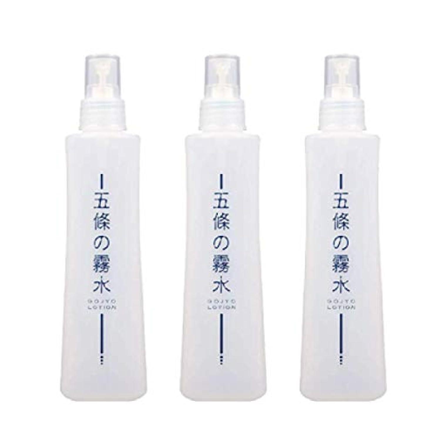 工場パネル擬人五條の霧水ベーシック(3本セット) +アレッポの石鹸1個プレゼント 無添加保湿化粧水