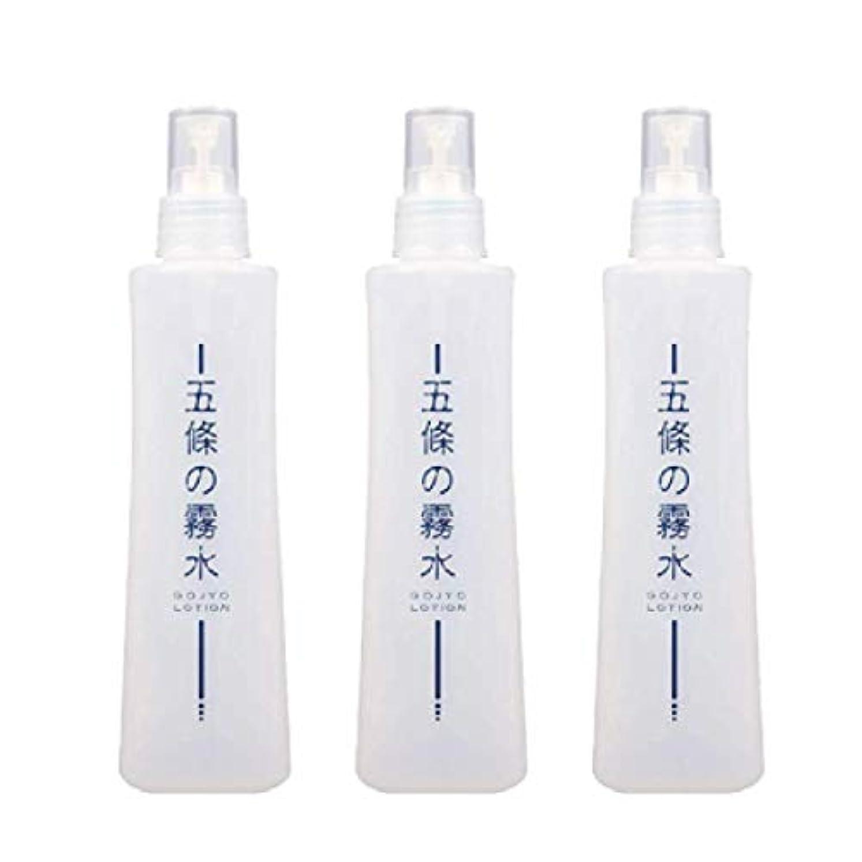 五條の霧水ベーシック(3本セット) +アレッポの石鹸1個プレゼント 無添加保湿化粧水