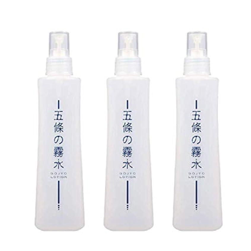 雪のクリケット惑星五條の霧水ベーシック(3本セット) +アレッポの石鹸1個プレゼント 無添加保湿化粧水