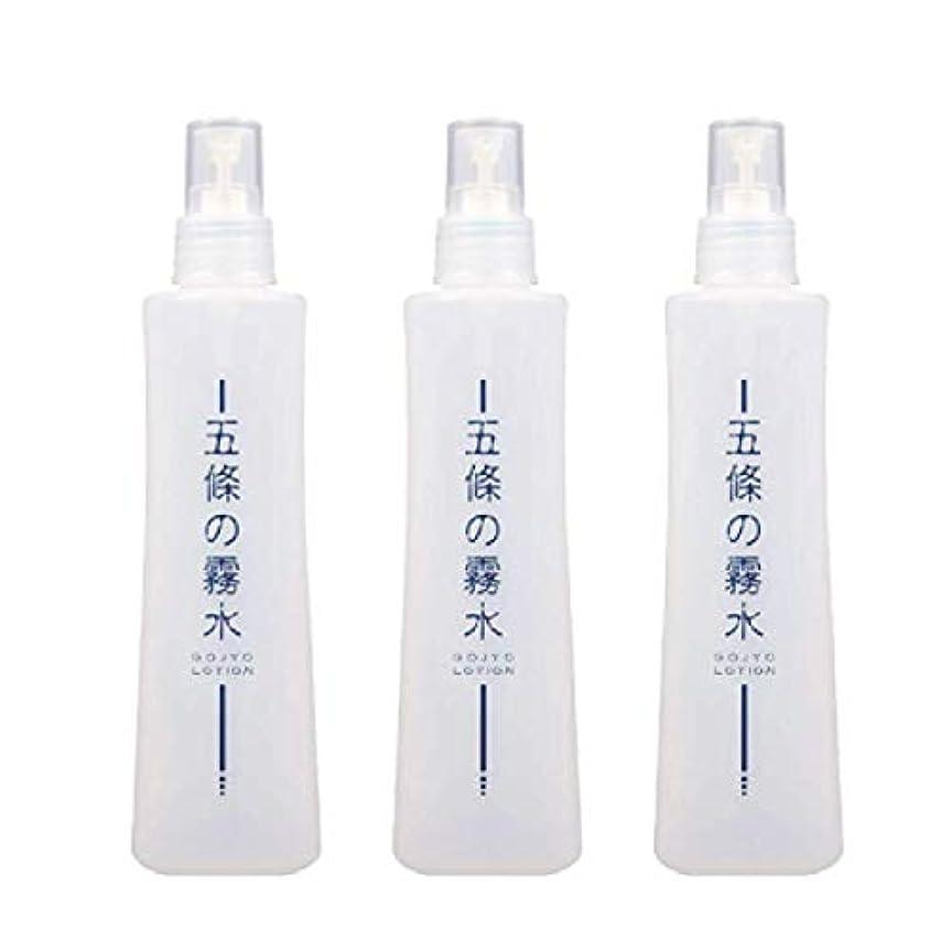 貧しい親密なスムーズに五條の霧水ベーシック(3本セット) +アレッポの石鹸1個プレゼント 無添加保湿化粧水