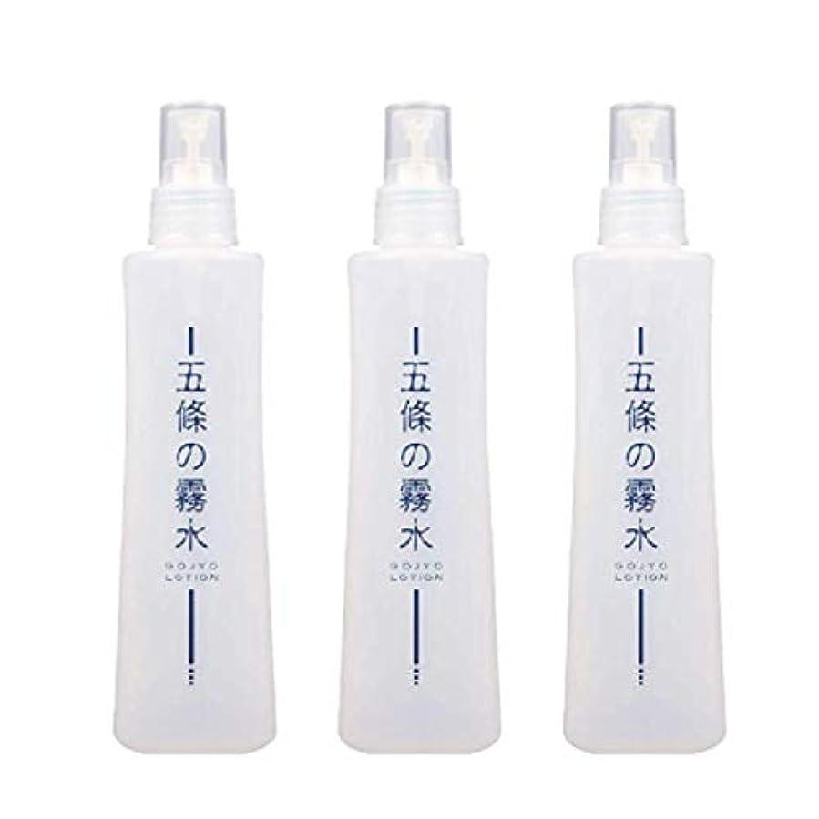 ティッシュ引退したあごひげ五條の霧水ベーシック(3本セット) +アレッポの石鹸1個プレゼント 無添加保湿化粧水
