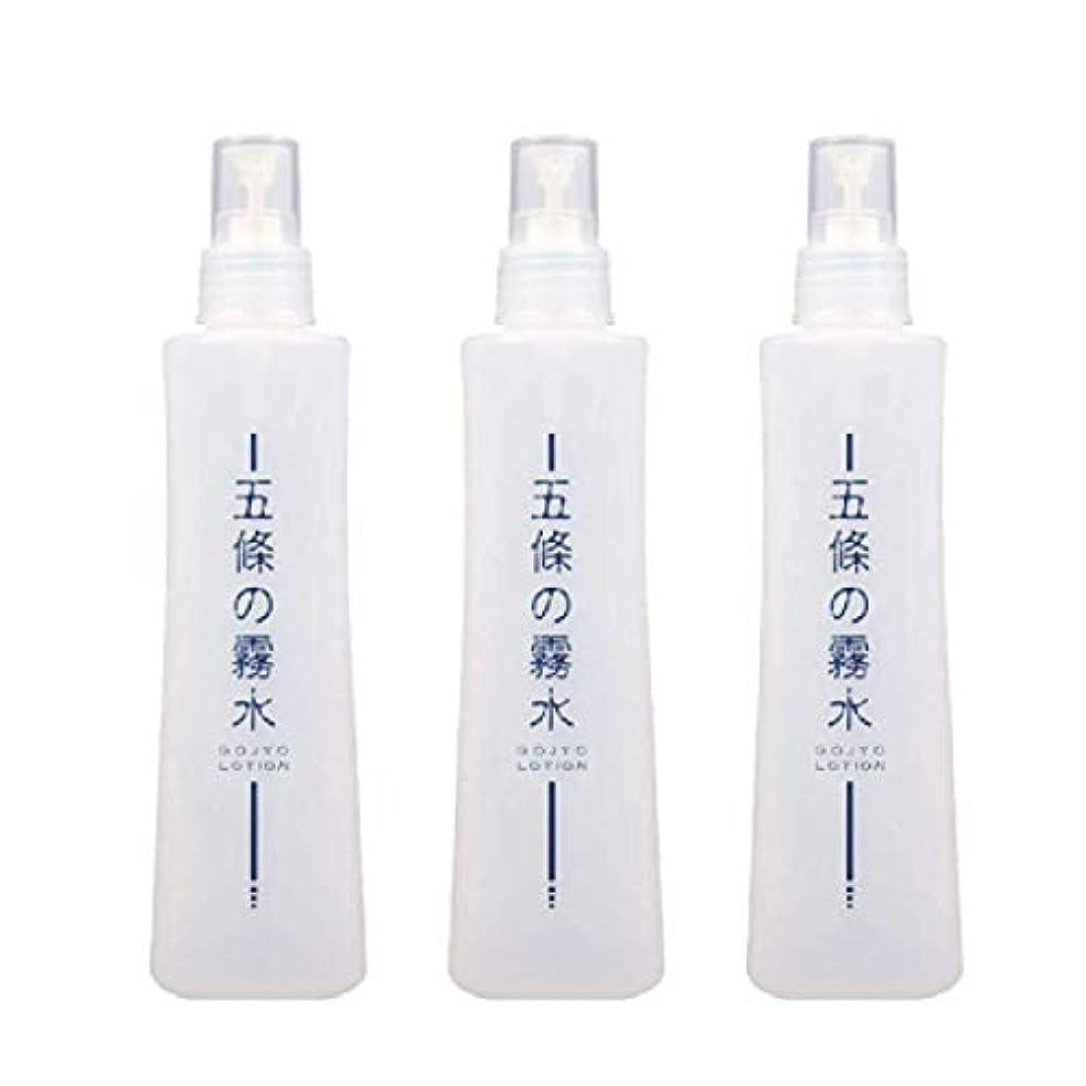 特許目覚めるシャーロットブロンテ五條の霧水ベーシック(3本セット) +アレッポの石鹸1個プレゼント 無添加保湿化粧水