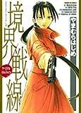 境界戦線―マージナル・バトルライン (サンデーGXコミックス)