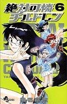 絶対可憐チルドレン 6 (少年サンデーコミックス)の詳細を見る