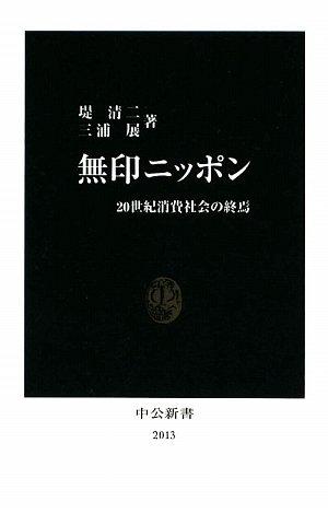 無印ニッポン―20世紀消費社会の終焉 (中公新書)