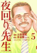 夜回り先生 第5集 (IKKI COMICS)の詳細を見る