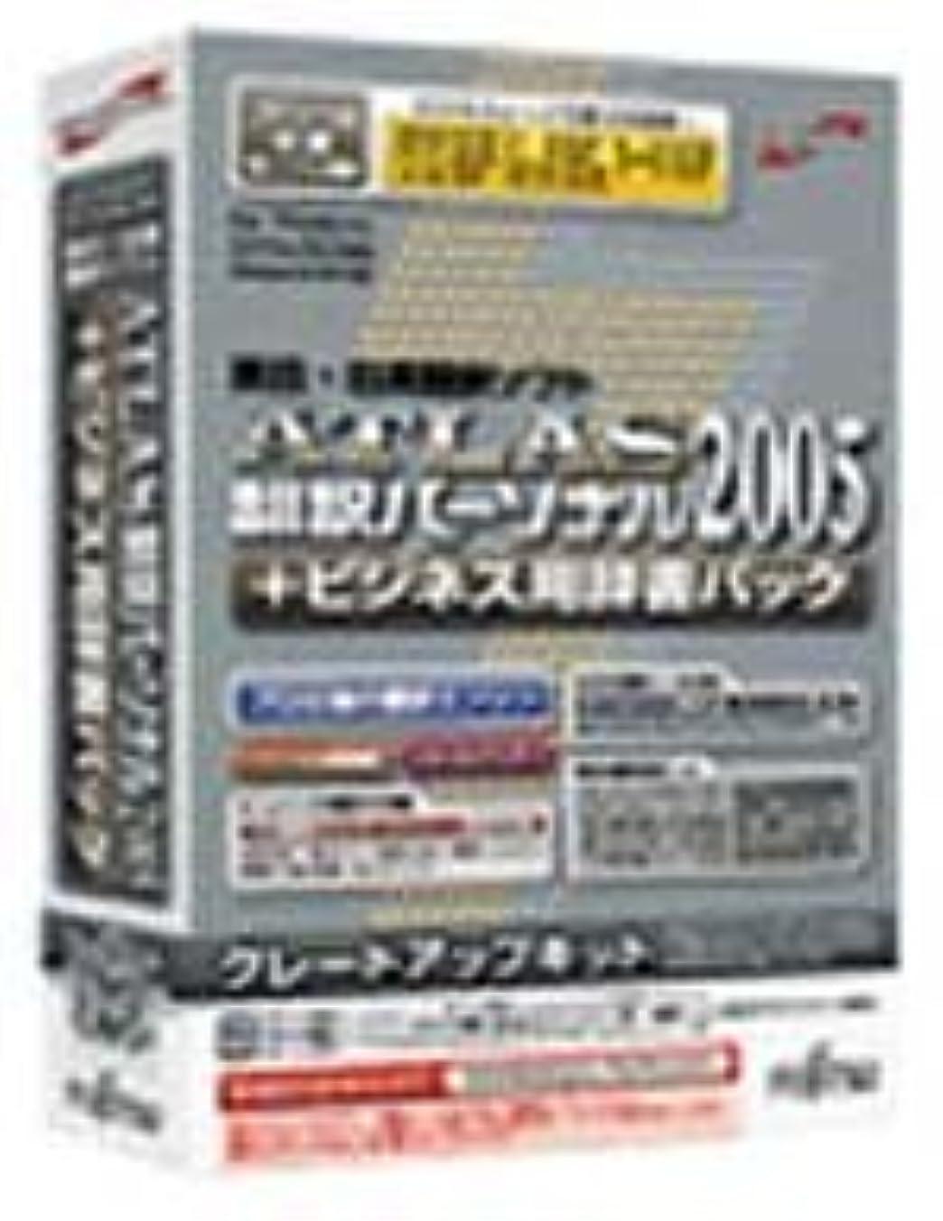 標高主観的上院ATLAS 翻訳パーソナル+ビジネス用辞書P UPG2005