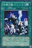 遊戯王 302-032-N 《自律行動ユニット》 Normal