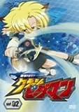 爆球HIT! クラッシュビーダマン Vol.2 [DVD]