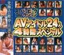 スーパービッグコレクション AVアイドル24人4時間スペシャル [DVD]