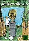 ムーミンパパ海へいく (講談社文庫 や 16-7)