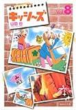 キッシーズ 8 (集英社文庫―コミック版 (や36-8))