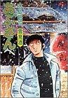 あぶさん (16) (ビッグコミックス)