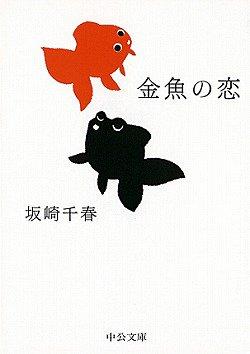 金魚の恋 (中公文庫—てのひら絵本)
