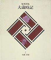 句歌 春夏 集英社版 大歳時記(1) (大歳時記)