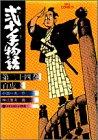 弐十手物語 24 (ビッグコミックス)