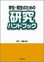 学生・院生のための研究ハンドブックの詳細を見る