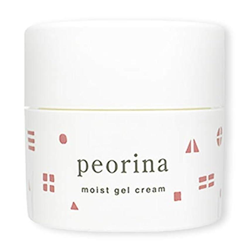 ピオリナ モイストジェルクリーム 保湿 スキンケア ヒト型 セラミド 保水肌 美肌 次世代型 ビタミンC 誘導体