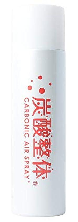 時間厳守健康対抗炭酸 高濃度 ミスト 化粧水 美容 整体 スプレー (メンズ レディース)プラセンタエキス入 パラベンフリー [白]