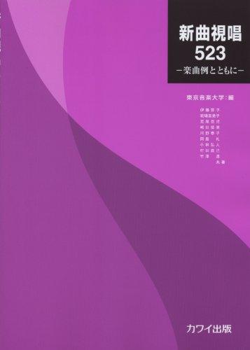新曲視唱523-楽曲例とともに- 東京音楽大学/編