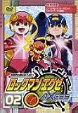 ロックマンエグゼ アクセス2 [DVD]
