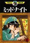 ミッドナイト(4) (手塚治虫漫画全集)