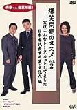 爆笑問題のススメVol.2 実はこんなトーク、カットしてました 日本を代表する裏文化人編 [DVD]