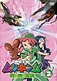 甲虫王者ムシキング~森の民の伝説~ 2 [DVD]