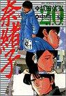 奈緒子 20: おなじチームで (Big spirits comics)
