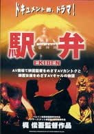 駅弁 [DVD]