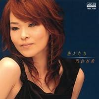 恋人たち (MEG-CD)