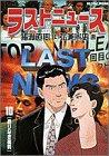 ラストニュース 10 終りなき挑戦 (ビッグコミックス)の詳細を見る