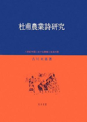 杜甫農業詩研究―八世紀中国における農事と生活の歌