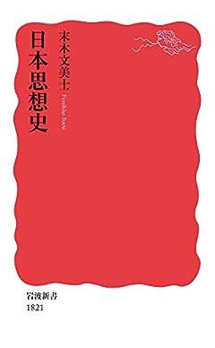 日本思想史 (岩波新書 新赤版 1821)