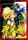 夜叉鴉 5 (ヤングジャンプコミックス)