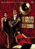 上海ブルース [DVD] 画像