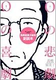 Oの悲劇Oの喜劇―高橋留美子劇場副読本 (BIG COMICS SPECIAL)