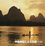 中国楽器による名曲 ベスト