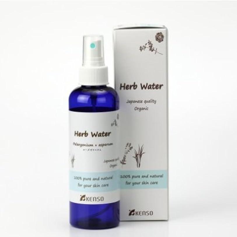 ローズゼラニウム ウォーター KENSO無農薬有機栽培ハーブウォーターフローラルウォーター(芳香蒸留水)