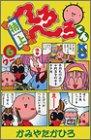 特上へろへろくん (6) (講談社コミックスボンボン (917巻))