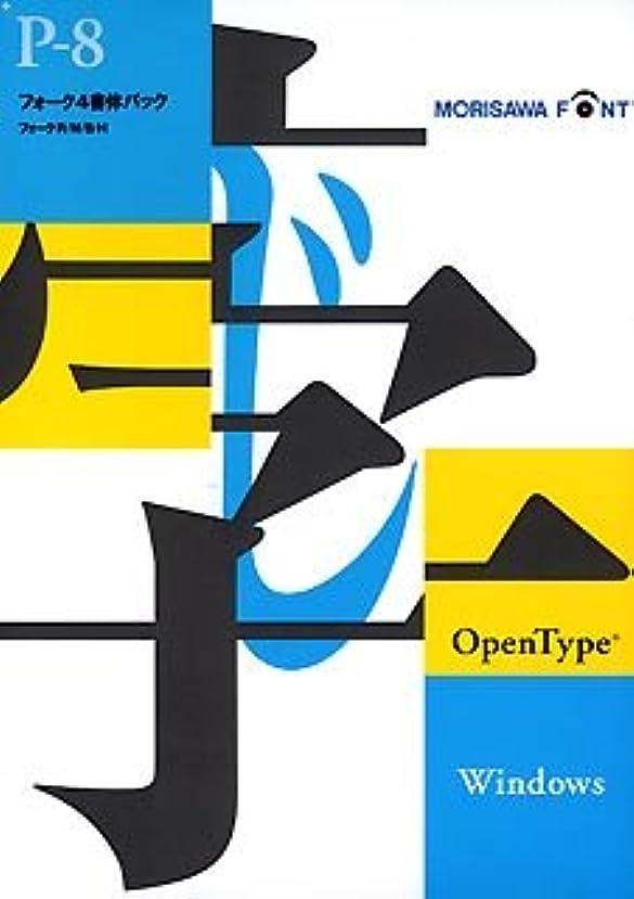 無許可著者ジャムOpenType Pack 8 フォーク 4書体 for Windows